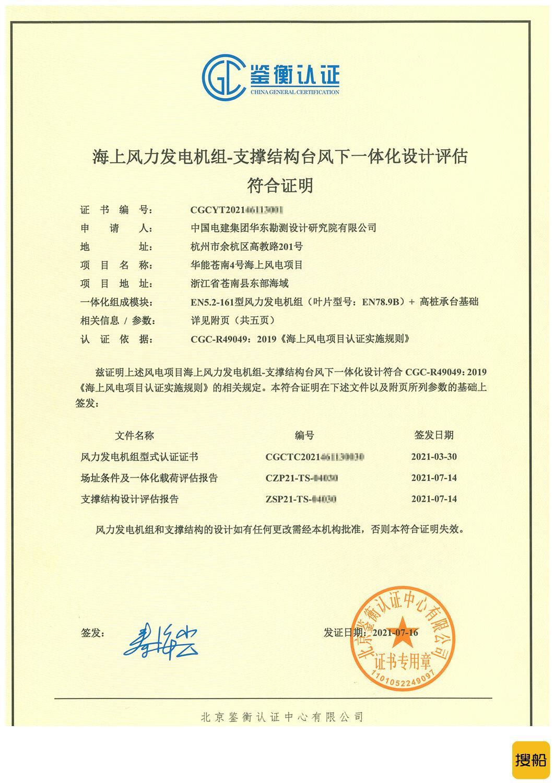 国内首张海上风电一体化设计评估证书颁发!,